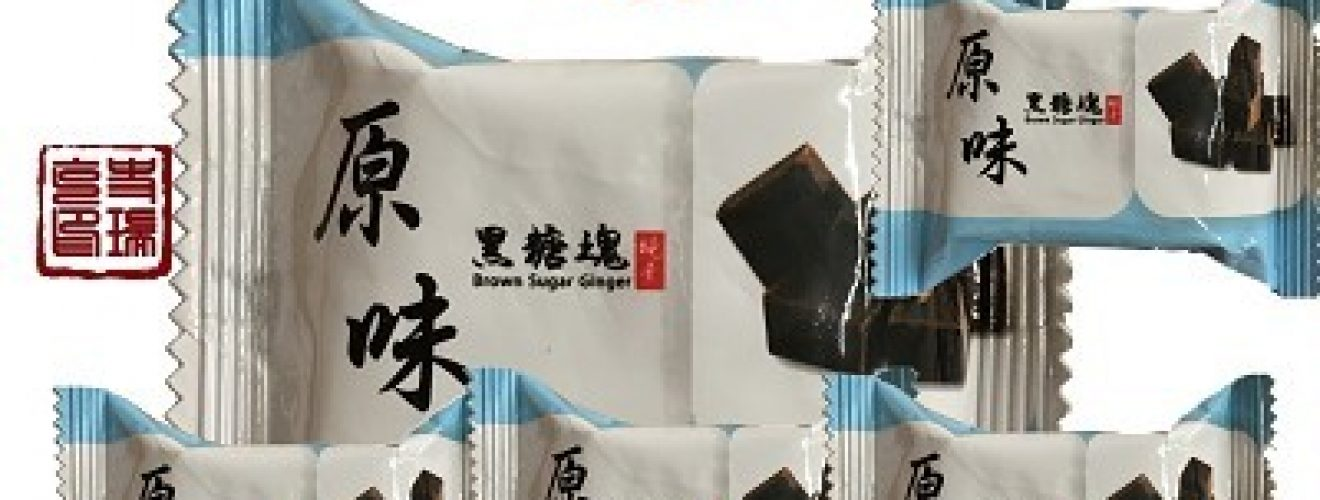 黑糖粒,黑糖傳承,生理期黑糖功效