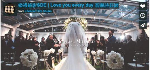 迎娶婚禮錄影,婚禮錄影mv,婚禮錄影台北
